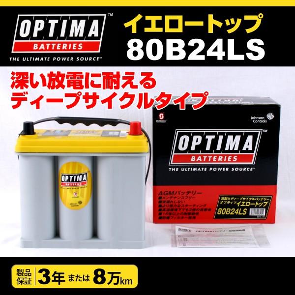 OPTIMA バッテリー 80B24LS イエロートップ YT80B...