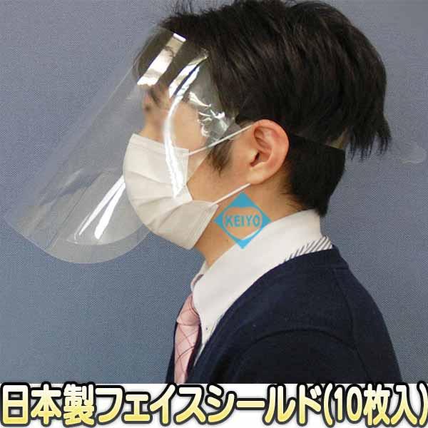 フェイスシールド02【日本製飛沫防止・ウィルス対...