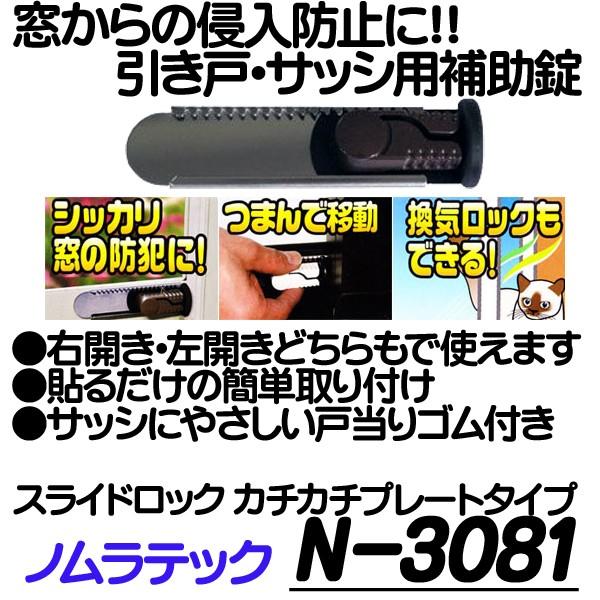 N-3081(スライドロック)カチカチプレートタイプ【...
