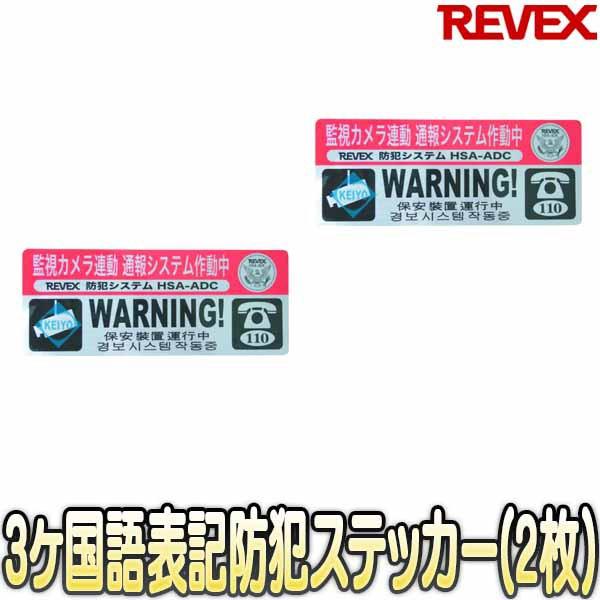SS10【3ヶ国語表記超小型サイズ防犯ステッカー】 ...