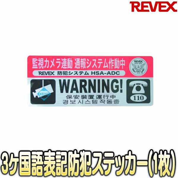 SS20【3ヶ国語表記小型サイズ防犯ステッカー】 【...