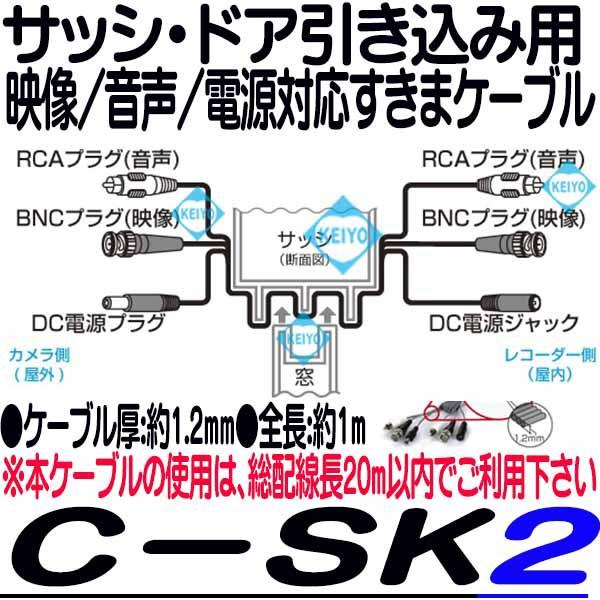 C-SK2【AHD防犯カメラ対応1.0mすきまケーブル】【...
