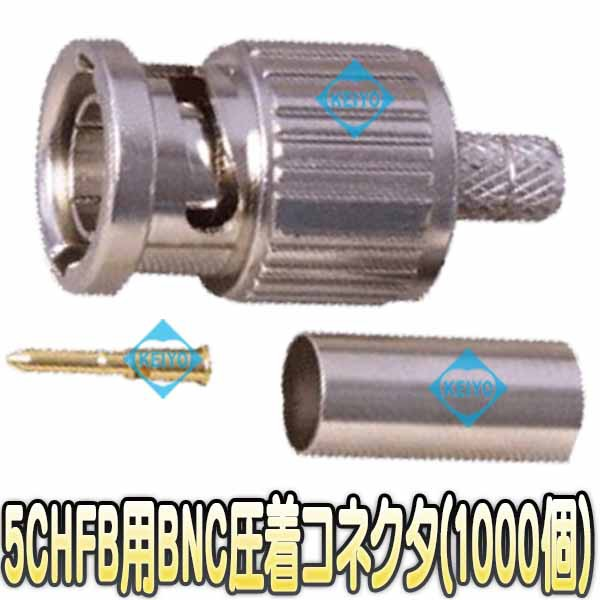 CBP-BNCP-1000(S-5CHFB)【カナレ社製工具対応S-5C...