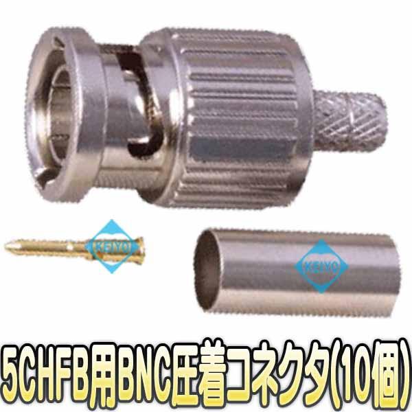 CBP-BNCP-10(S-5CHFB)【カナレ社製工具対応S-5CHF...