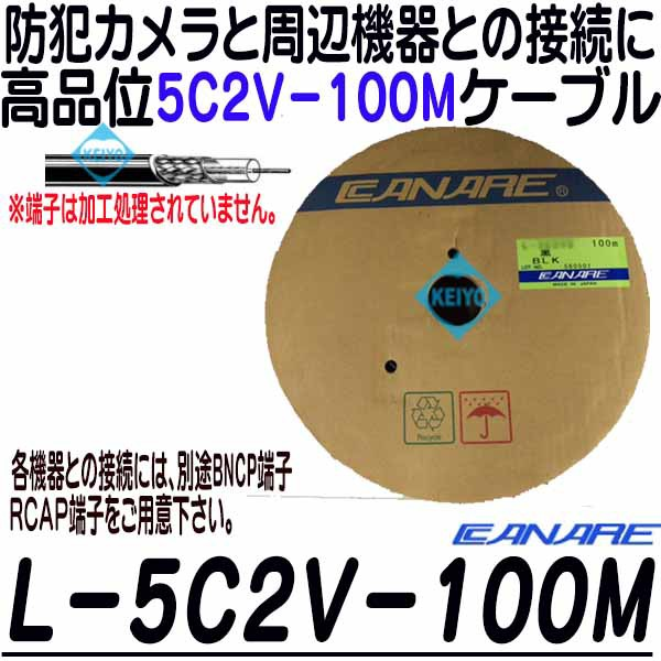 L-5C2V-100(黒色)【防犯カメラ用100m同軸ケーブル...