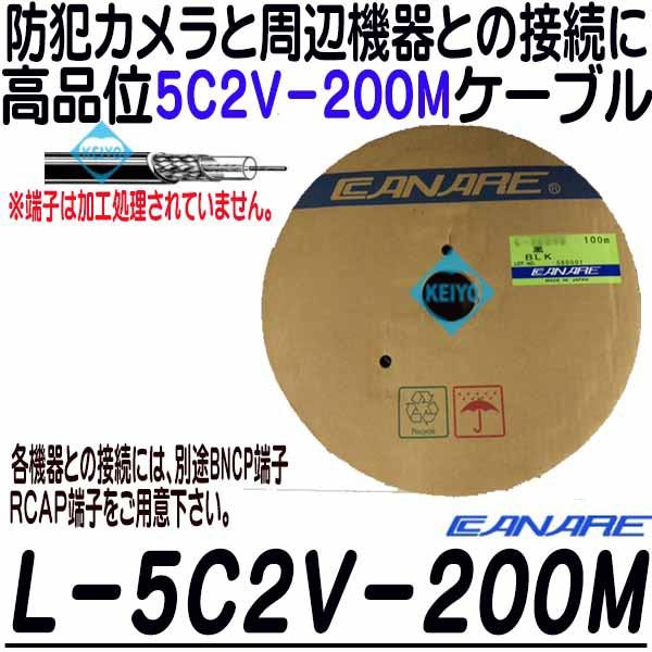L-5C2V-200(黒色)【防犯カメラ用200m同軸ケーブル...