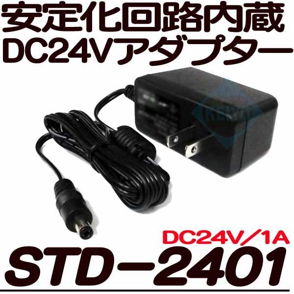 STD-2401【【防犯カメラ用DC24V/1A安定化アダプタ...