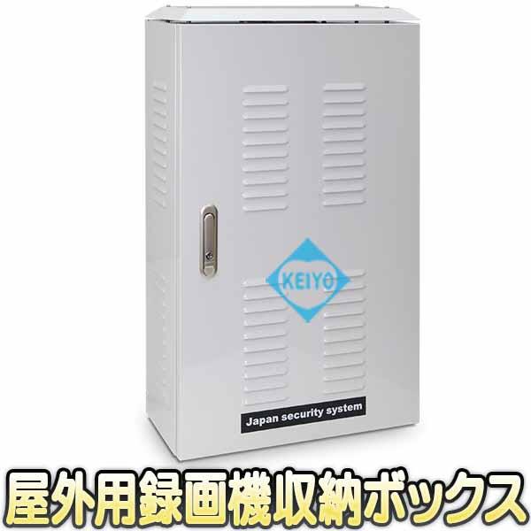 ASR-EA108【屋外設置用冷却ファン搭載録画機収納...