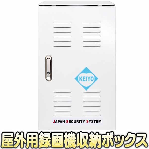 ASR-EA109【屋外設置用冷却ファン搭載録画機収納...