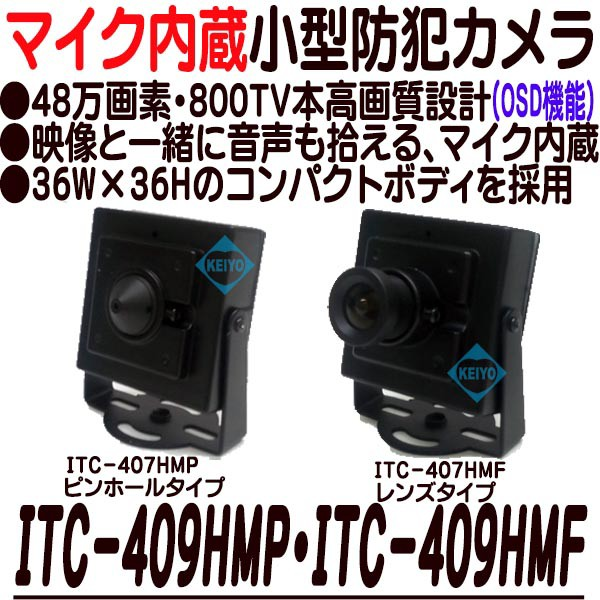 ITC-409HMP・ITC-409HMF【レンズ交換対応マイク内...