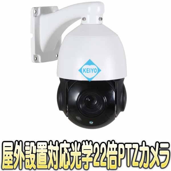 ASC-AHD1080PTZ22【屋外防雨型赤外線搭載248万画...