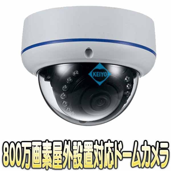 ASC-AHD3840D【屋外防雨型赤外線搭載800万画素ハ...