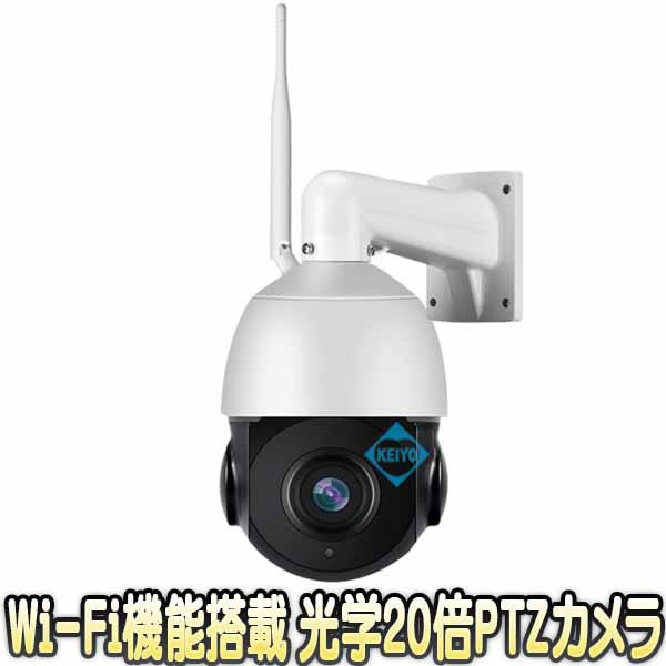 ASIP-1080D-PTZ20【屋外設置対応Wi-Fi機能搭載光...