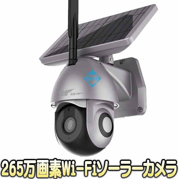 見張り番PTSL1(WTW-IPWDS1313SL)【屋外設置対応26...
