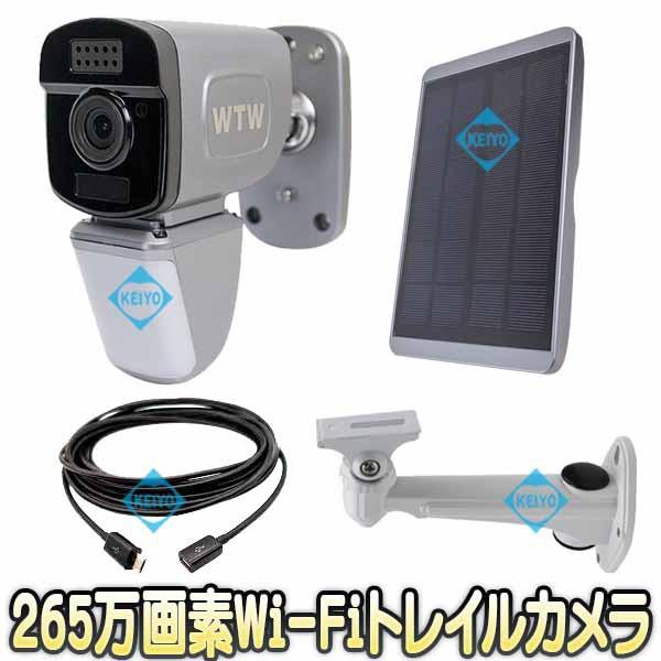 見張り番PROソーラーパネルフルセット2(WTW-IPWS1...
