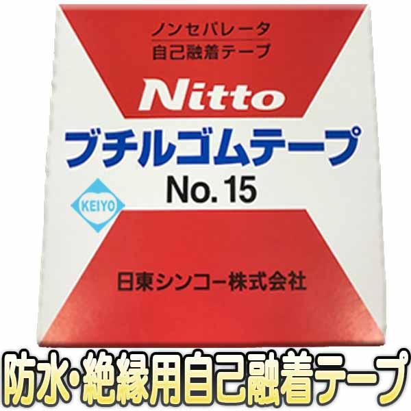 No15(プチルゴム自己融着テープ)【防犯カメラ用自...