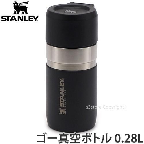 スタンレー ゴー真空ボトル 0.28L カラー:マット...
