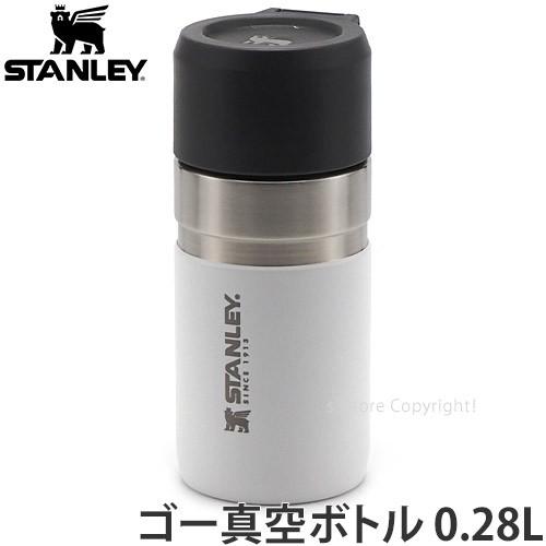 スタンレー ゴー真空ボトル 0.28L カラー:ホワイ...