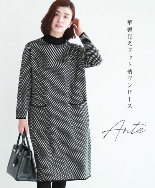 「ante」華奢見えドット柄ワンピース(M~3L対応)...