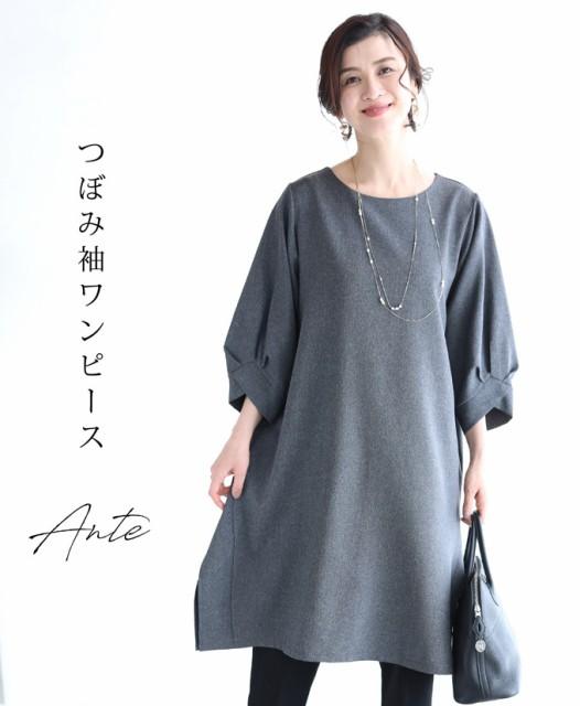 「ante」つぼみ袖ワンピース(M~3L対応)大きいサ...