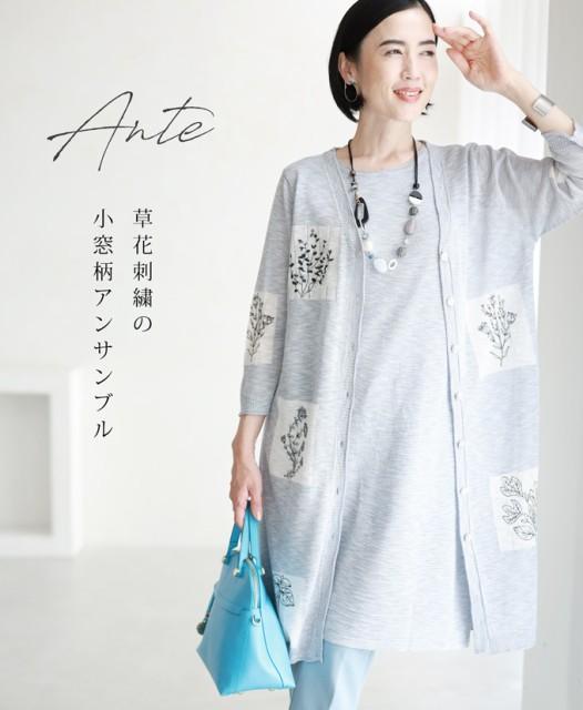 「ante」草花刺繍の小窓柄アンサンブル(S~L対応...