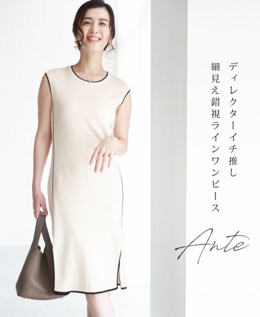 「ante」ディレクターイチ推し細見え錯視ラインワ...