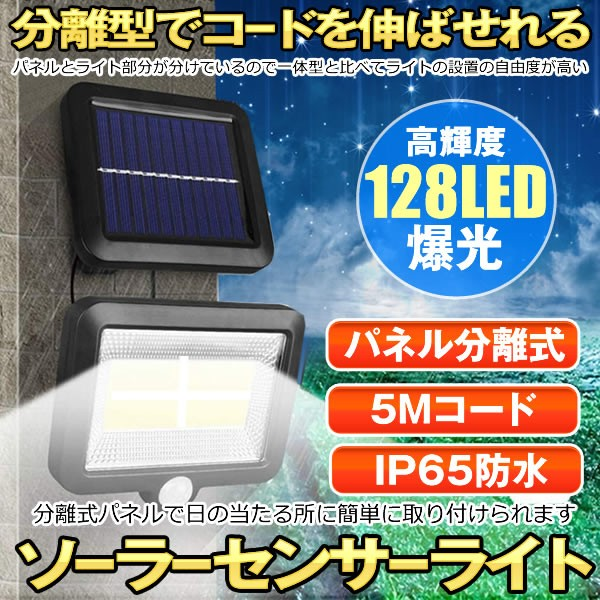 ソーラーライト ソーラーセンサーライト パネル ...
