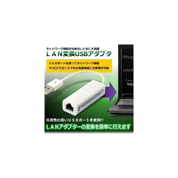 イーサネットアダプター LAN 変換 USB ポート ネ...
