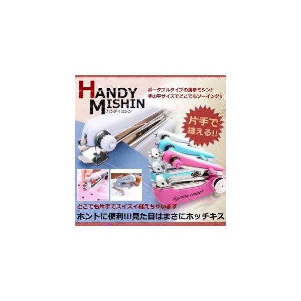 ハンディミシン 裁縫 簡単 携帯 ホッチキス ET-HA...
