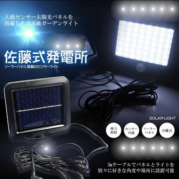 佐藤式発電所 ソーラー 最高級 ガーデンライト  ...
