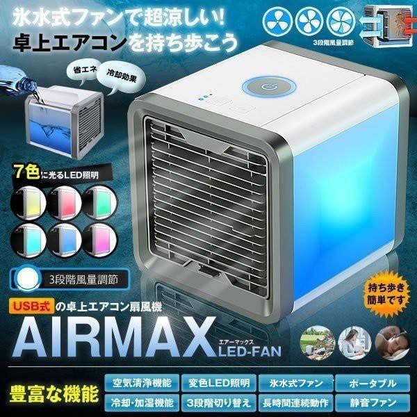 エアーマックス LED 卓上 エアコン 冷却 ファン ...