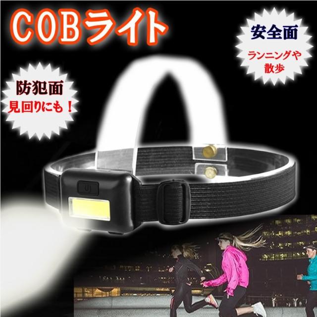 COB ヘッドライト ブラック 光量 LEDライト 夜間 ...