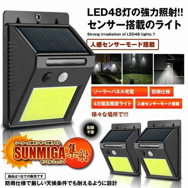 センサーライト ソーラー 48LED COB光源 集射ライ...