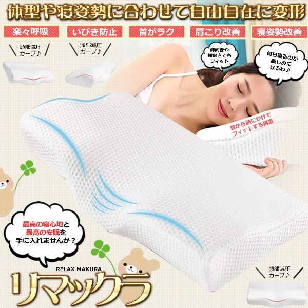 【ビッグセールクーポン有】リマックラ 枕 低反発...