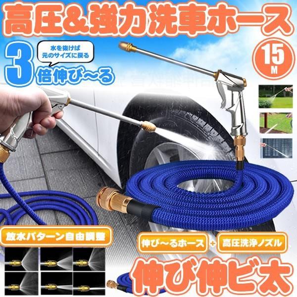 伸びるホース 15m 高圧 ノズル付 洗車ホース 散水...