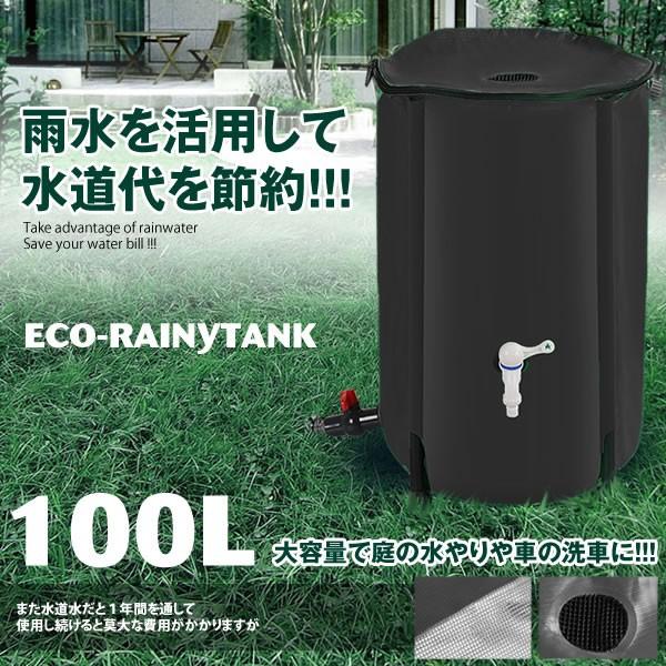 100L 貯水 タンク 雨 費用 水やり 洗車 エコ商品 ...