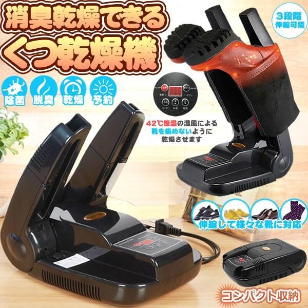 【ビッグセールクーポン有】くつ乾燥機 靴乾燥機 ...