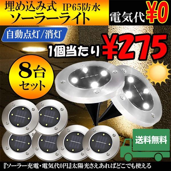 埋め込み式 ソーラー ライト LED 8個セット 4LED ...