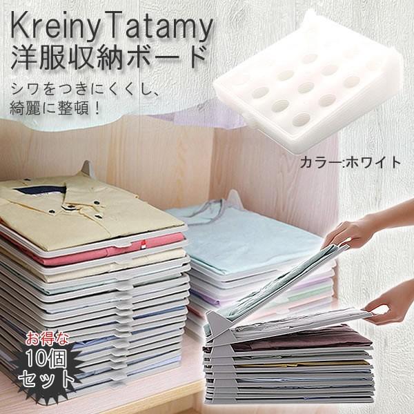 洋服たたみボード 10枚セット ホワイト 折りたたみボード シャツ収納 しわ防止 Yシャツ ポロシャツ 整理 収納 衣類 KRETATA-WH