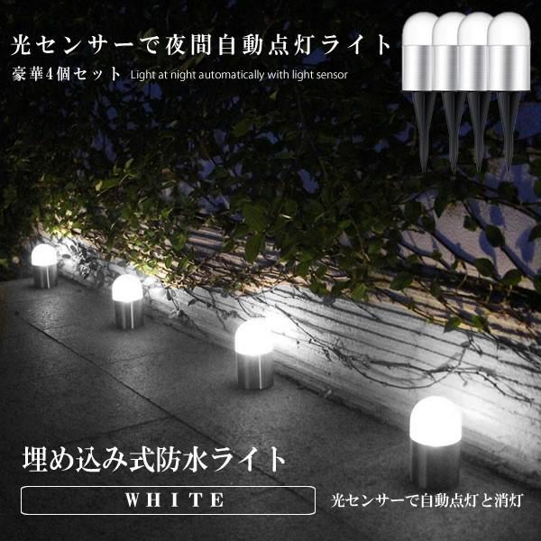 ソーラーライト 4個セット ホワイト 光センサー ...