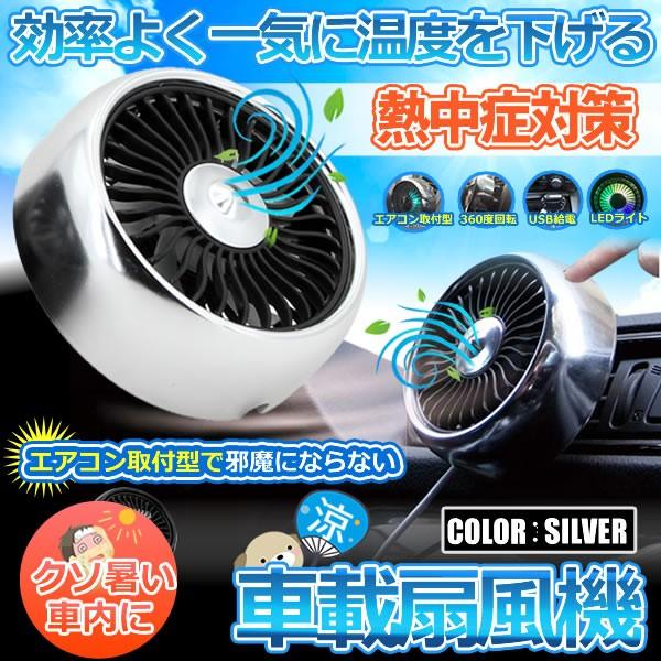 車載 扇風機 シルバー 車用 エアコン口取付型 強...