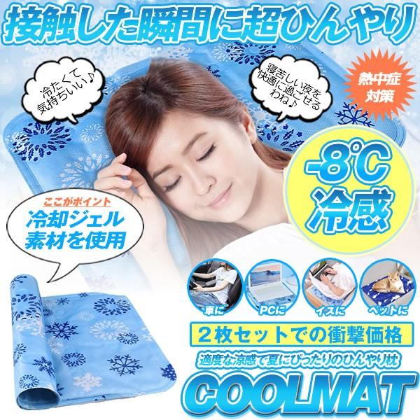 ひんやり枕パッド 2個セット 冷感 マット パッド ...