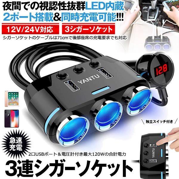 シガーソケット分配器 3連 2口 USBポート 増設 ...