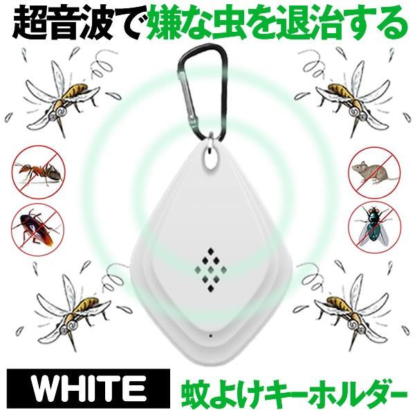 害虫駆除器 ホワイト 害獣 蚊 ゴキブリ 虫よけ 超...