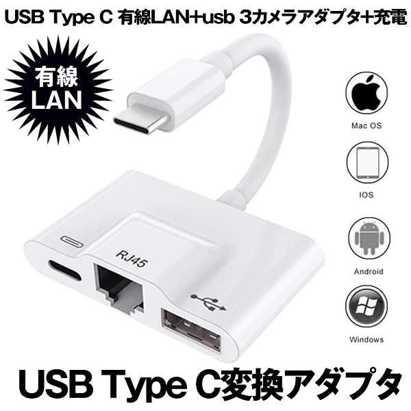 USB C LAN Type C LAN タイプc 有線LAN USB Type ...