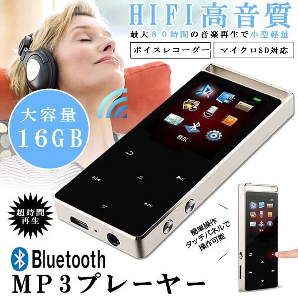 MP3プレーヤー ボイスレコーダー HIFI超高音質 sd...