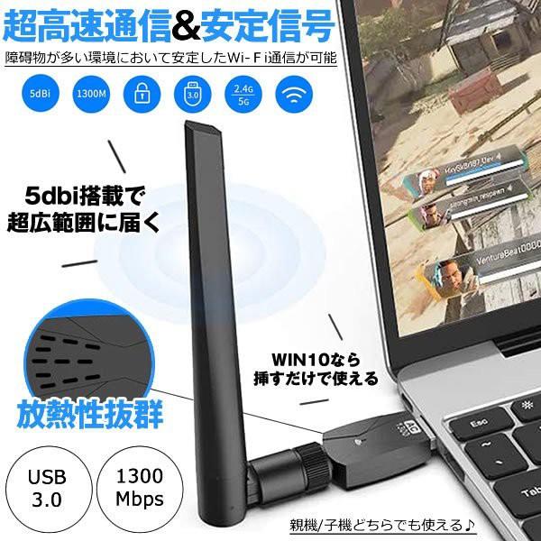 無線LAN子機 親機 Wifi Wi-Fi 1300Mbps USB3.0 ア...