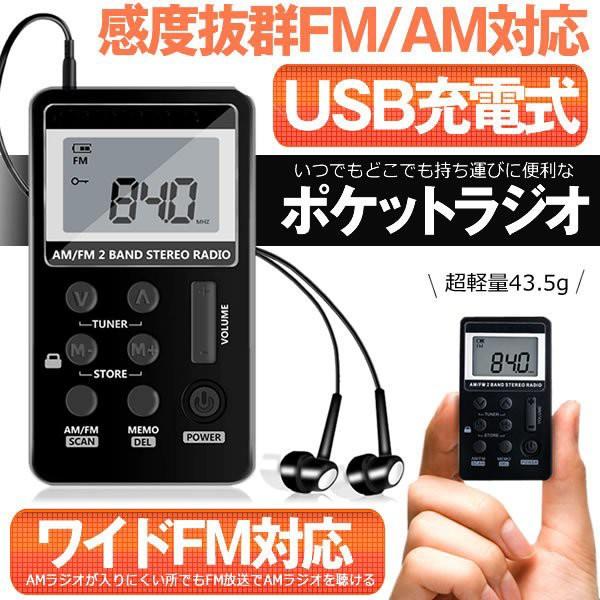 ポケット ラジオ ワイドfmラジオ FM AM 対応 高感...