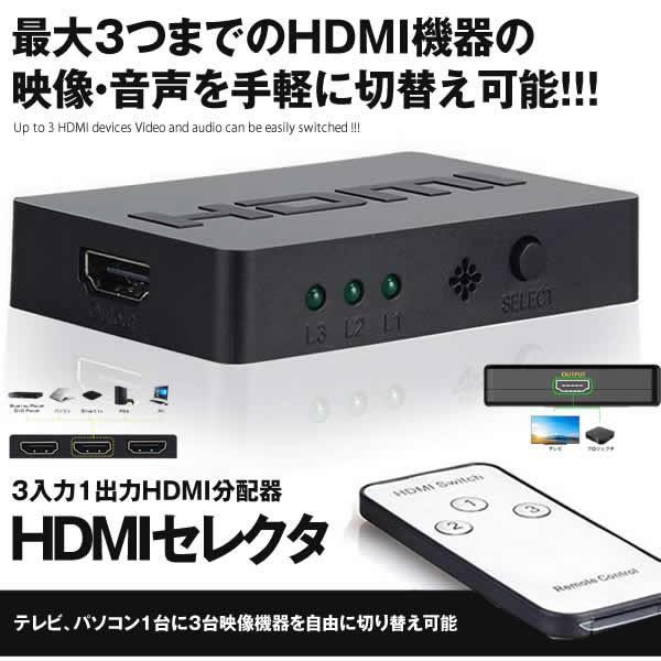HDMI切替器 HDMI分配器 3入力1出力 HDMI セレクタ...