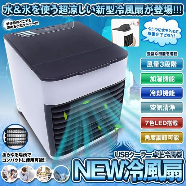 【ビッグセールクーポン有】冷風 USB クーラー 卓...